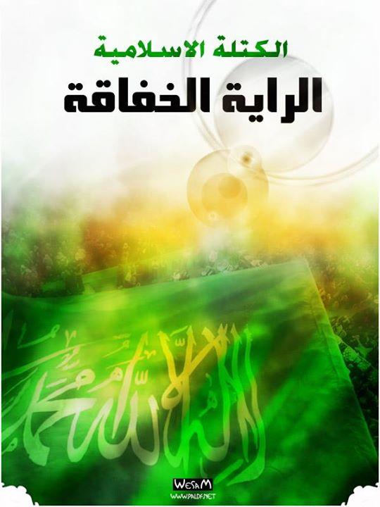 الكتلة الإسلامية؛ خطوات عملية