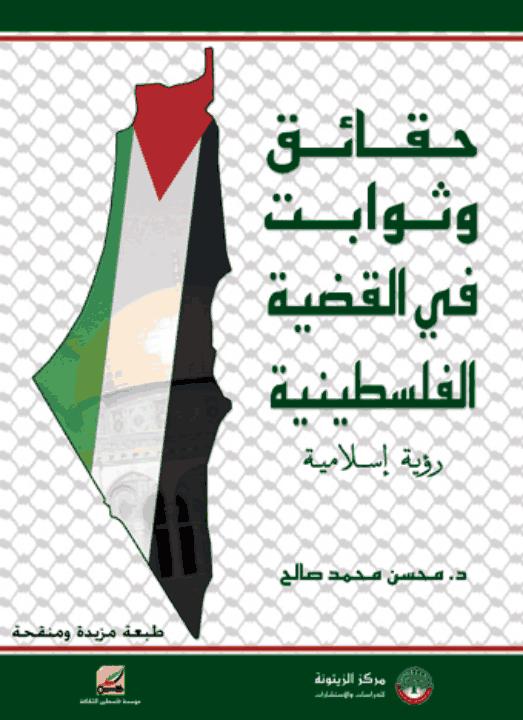 حقائق وثوابت في القضية الفلسطينية