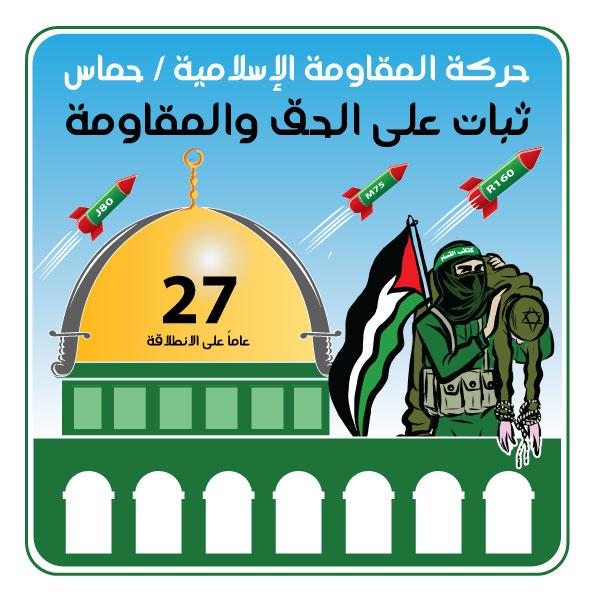 حماس 27