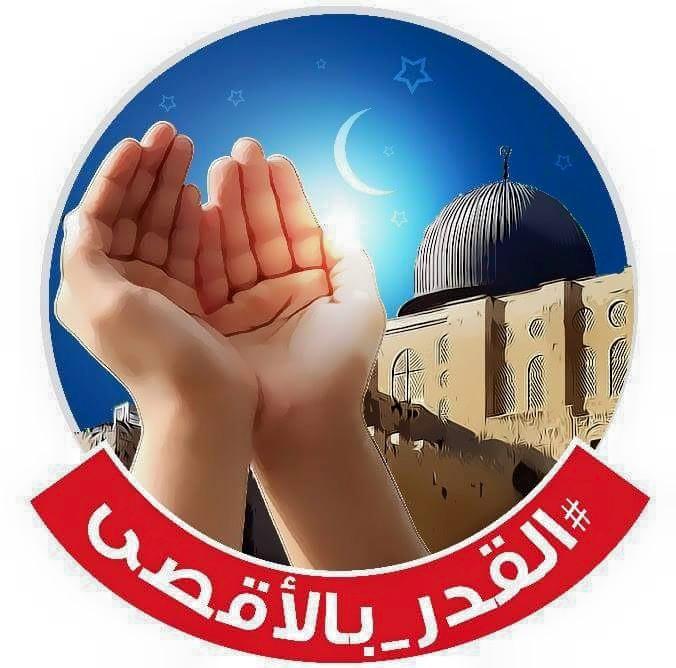 ليلة القدر في المسجد الأقصى