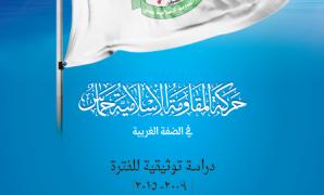 حركة حماس في الضفة الغربية (2009-2015)