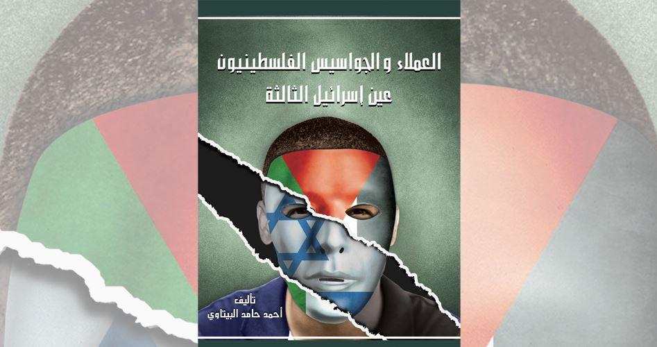 """كتاب: العملاء والجواسيس """"الفلسطينيين"""""""