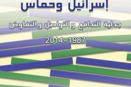 إسرائيل وحماس: جدلية التدافع والتواصل والتفاوض 1987 –  2014