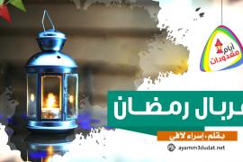 غربال رمضان