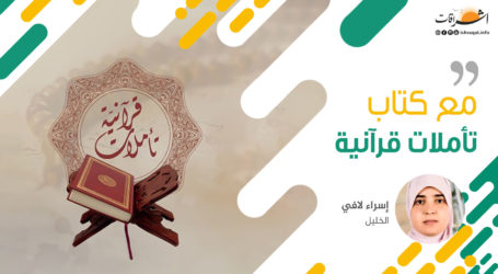 مع كتاب تأملات قرآنية