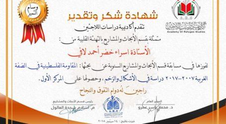المرتبة الأولى في بحث دبلوم دراسات فلسطينية