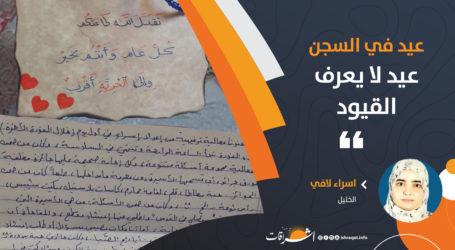 عيد في السجن: عيد لا يعرف القيود