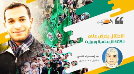 الاحتلال يحرض على الكتلة الإسلامية وبيرزيت
