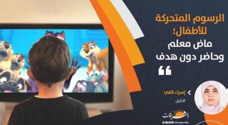 الرسوم المتحركة للأطفال؛ ماض معلم وحاضر دون هدف